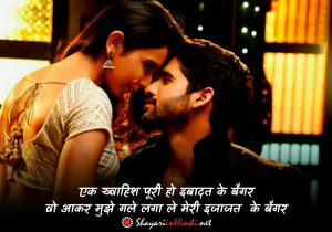 Romantic Good Morning Quotes in Hindi