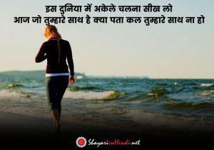 Alone WhatsApp Status in Hindi