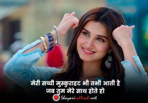 Teri Muskurahat status in Hindi