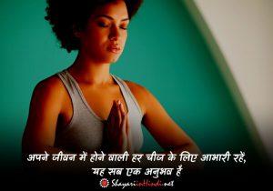 Positive Status Hindi