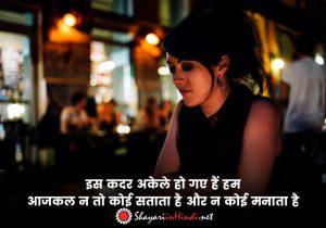 2 Line Alone Shayari