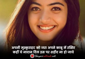 Muskan quotes in Hindi