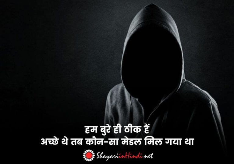 Personality Shayari in Hindi