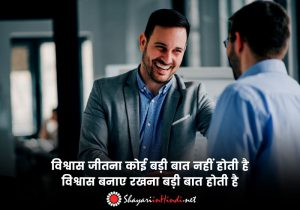 Trust Shayari in Hindi with Images