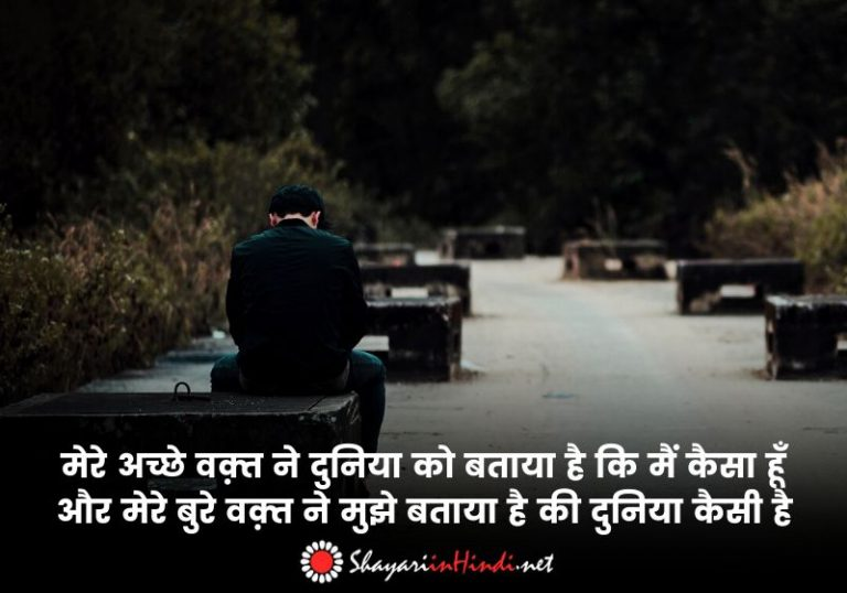 Time Shayari in Hindi