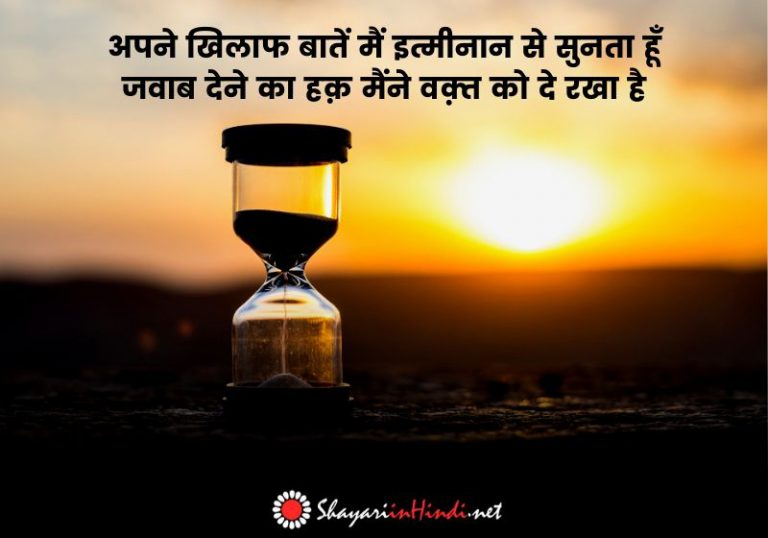 Waqt Status in Hindi