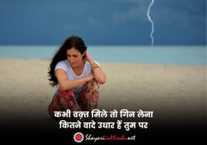 Two-line quotes in Hindi