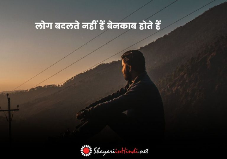 One Line Quotes in Hindi