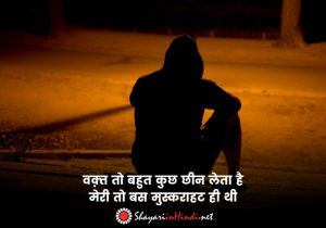 Sad Waqt Status in Hindi