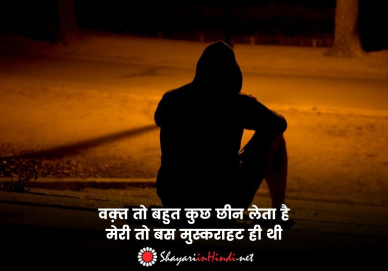 Sad Waqt Status in Hindi