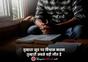 Truth and Trust Quotes in Hindi