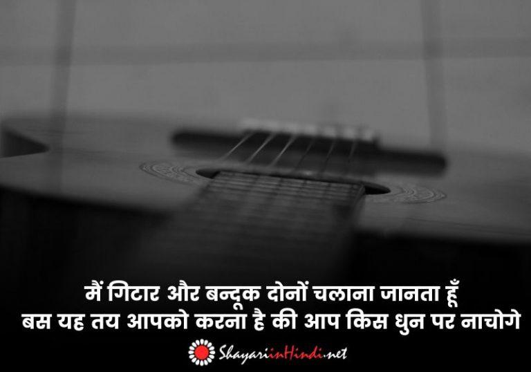 2 Line Status in Hindi