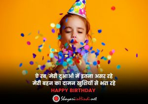 Sister Birthday Quotes in Hindi
