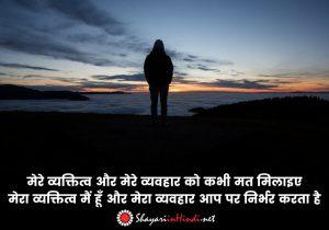 Personality status in Hindi