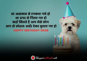 Funny Birthday Status in Hindi