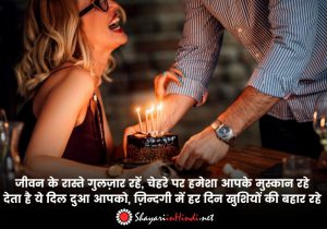 Birthday Msg in Hindi