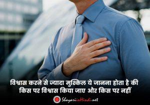Vishwasghaat Quotes in Hindi