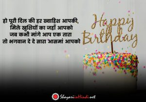 Best Friend Birthday Quotes in Hindi