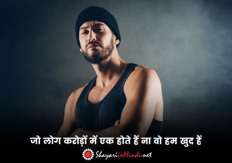 Short Status in Hindi