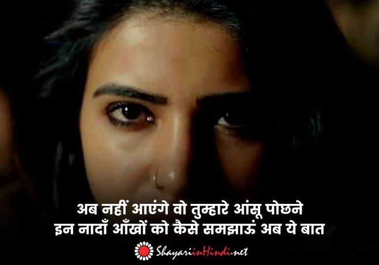 Emotional Status in Hindi