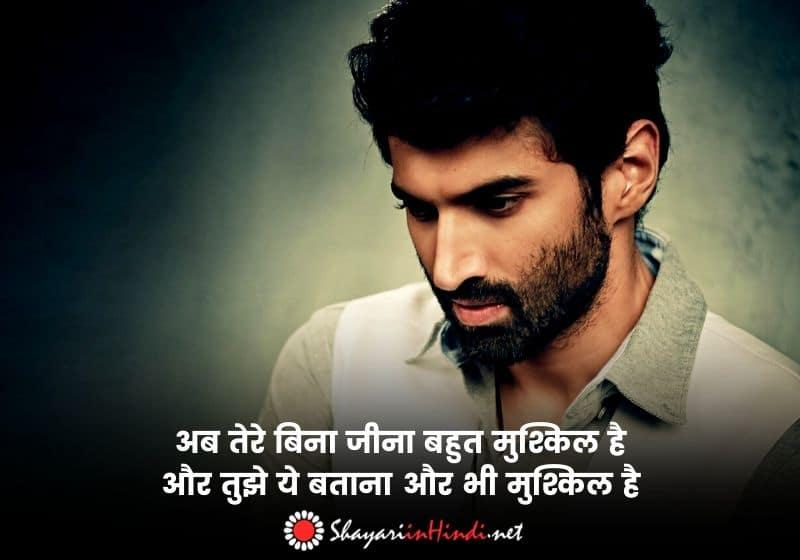 Emotional Shayari for Lovers