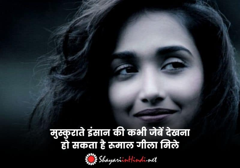 Feelings Quotes in Hindi