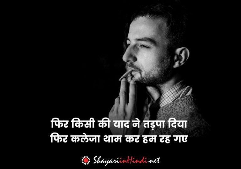 best yaad shayari in hindi