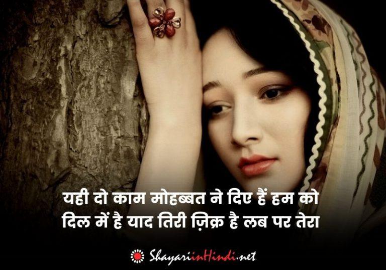 hindi shayari of yaad