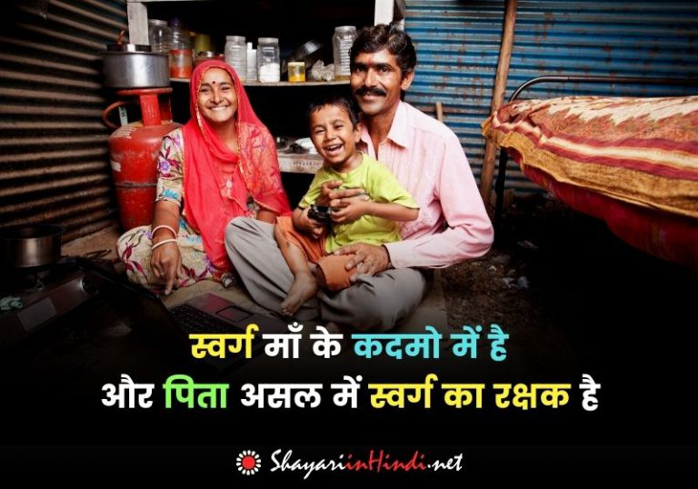 quotes on maa baap in hindi